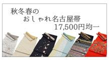 お得名古屋帯反物17,500円