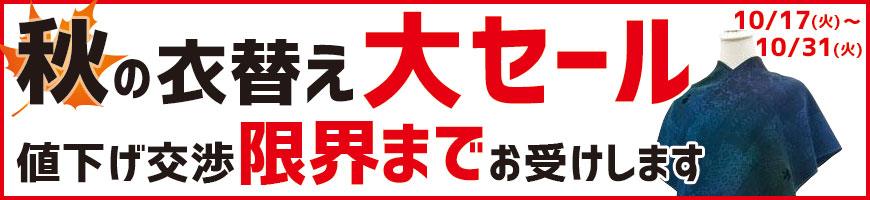 10/31まで値下げ交渉セール