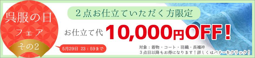 2点お仕立ていただくと10,000円OFF