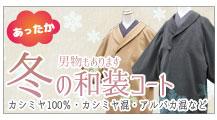 冬のあったか和装コート