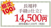 長襦袢お仕立て14500円
