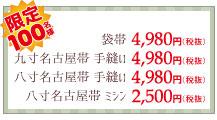 帯お仕立て2500円~4980円