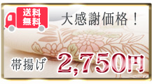帯揚げ2750円均一
