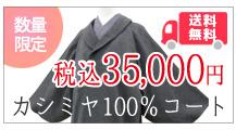 カシミヤ100%コート35000円