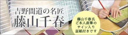 藤山千春吉野間道