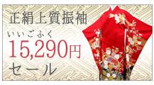 正絹振袖15290円セール