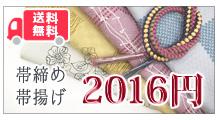 帯締め・帯揚げ2016円均一