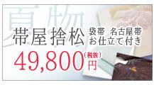 夏物帯屋捨松仕立て付き49800円