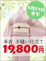 単衣着物・コート・羽織お仕立てフェア