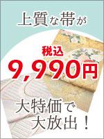 上質中古袋帯9990円均一