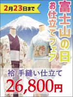 富士山の日お仕立てフェア