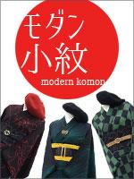 モダン小紋