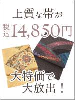 上質中古袋帯14850円均一