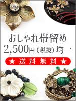帯留め2500円