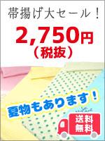 帯揚げ2790円